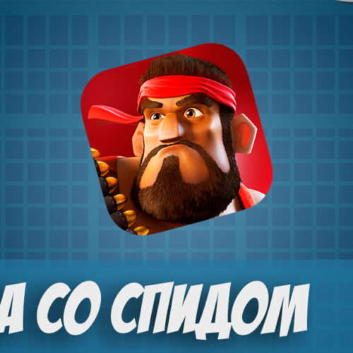 Борьба со СПИДом от Supercell