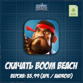 Скачать обновление Boom Beach v.35.99 (apk/ android)