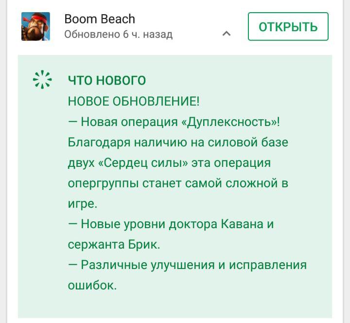 Скачать обновление Boom Beach v.35.99
