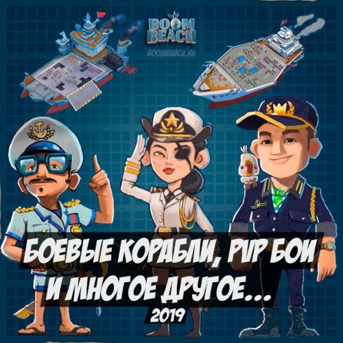 Новый боевой корабль в Boom Beach (2019)